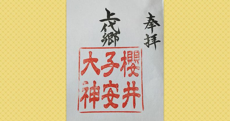 櫻井子安神社 御朱印