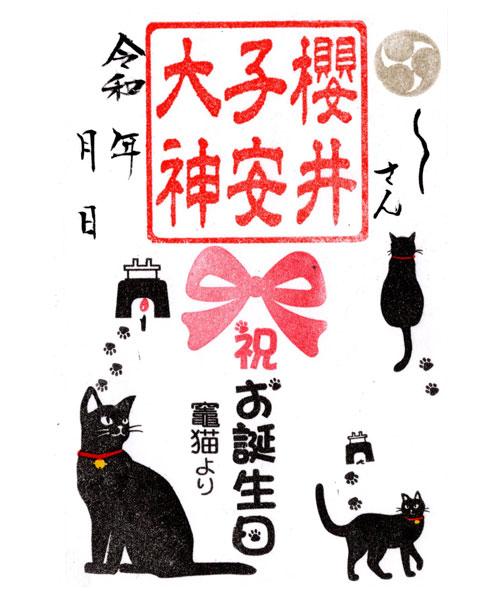 誕生日御朱印 竈猫