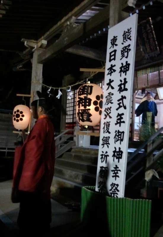 熊野神社 御神幸 発輿祭