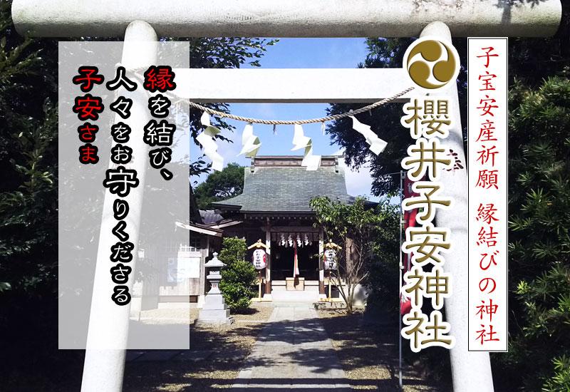 櫻井子安神社 子宝 安産 縁結び