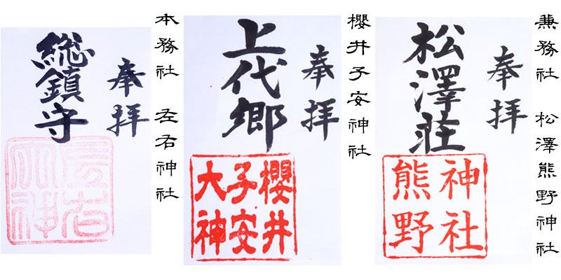 御朱印 櫻井子安神社