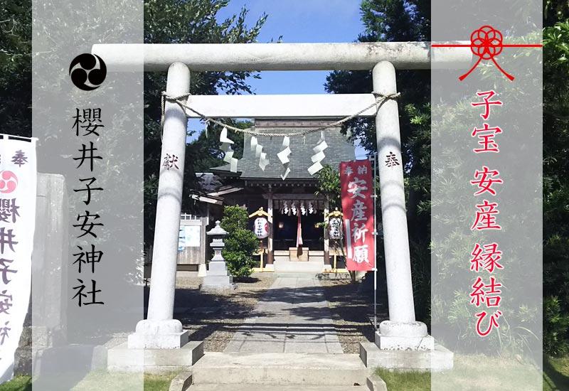 子宝 安産 縁結び 櫻井子安神社