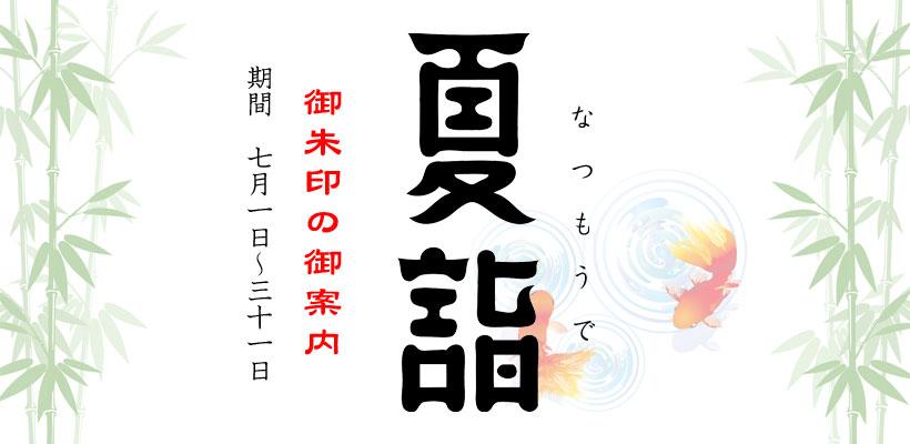 夏詣 櫻井子安神社