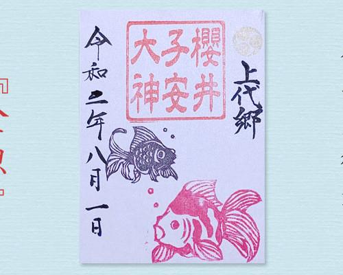 8月限定 御朱印 櫻井子安神社