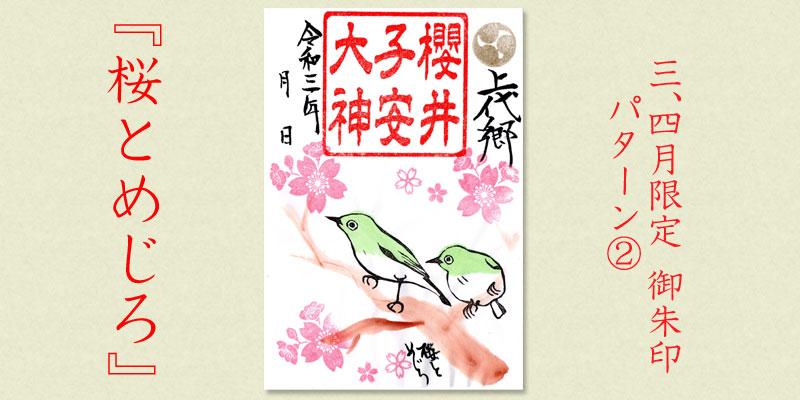 3月4月限定御朱印『桜とめじろ』