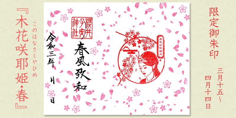 3月4月限定御朱印『木花咲耶姫・春』