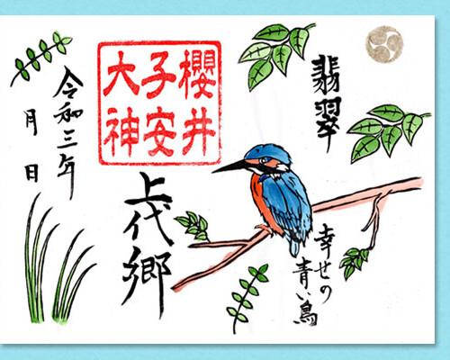 5月6月限定御朱印『翡翠(かわせみ)』