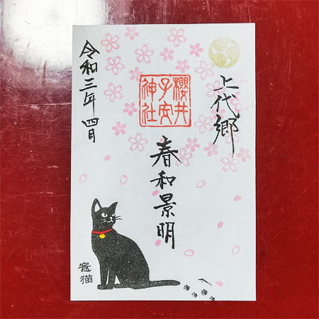 春和景明 竈猫