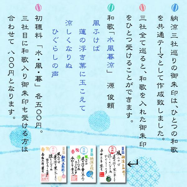 令和3年 夏詣 納涼3社巡り 詳細