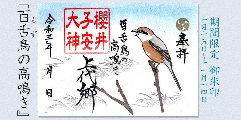 10月11月限定御朱印『百舌鳥の高鳴き』